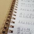 作詞ノート、記念すべ…