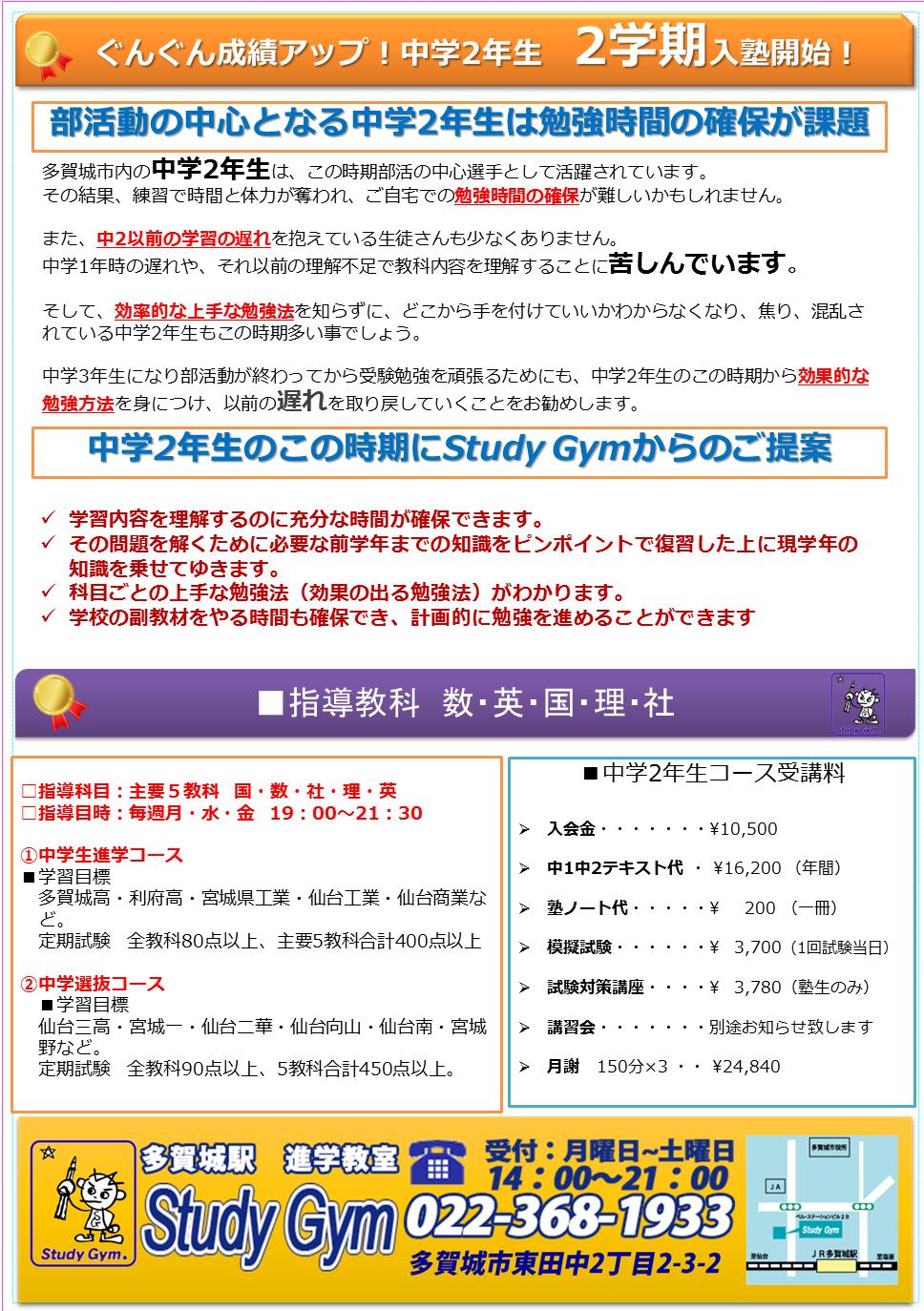中2生10月チラシ.png