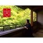 そうだ 京都、行こう…