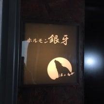 札幌「ホルモン銀牙」