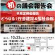 小金井市議会初の「議…
