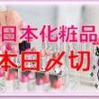日本化粧品検定 第七…