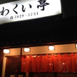 東京B級グルメ201…