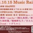 Music Rain…