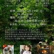 森の健康フェス 20…