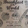 Breakfast …