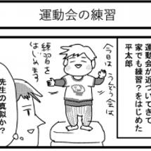 【長男】運動会の練習