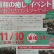 ◆11月のイベントの…