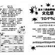 岐阜市金華地区文化祭…
