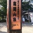 高尾山@ぷち一人旅。