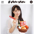 ananで酵素スープ…