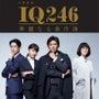 IQ246☆