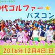 【募集】20代ゴルフ…