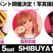 渋谷109に集合!!…