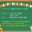 Halloween!…