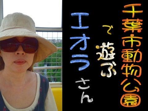 千葉市動物公園で遊ぶエオラさん