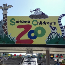 埼玉県こども動物自然…