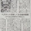 産経新聞に掲載されま…