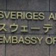 スウェーデン大使館「…