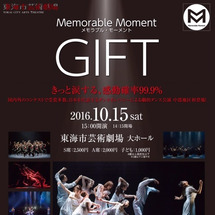 MM公演「GIFT」