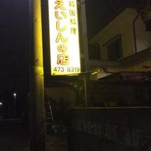 10/14 韓国料理…