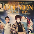 GOEMON〜歌舞伎…