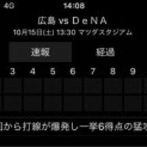 さあ!日本シリーズへ…