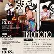 TrioMono カ…