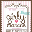 【girly mar…