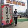 遠里小野 運動会