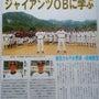 長崎でさわやか野球教…