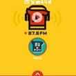 午後から渋谷のラジオ…
