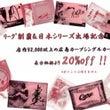 広島カープ【神田店】…