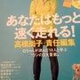 雑誌『Number …