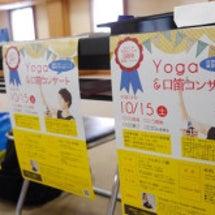 Yoga&口笛コンサ…