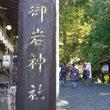 御岩神社へ
