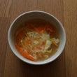 カラダぽかぽかスープ