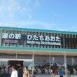 道の駅~水戸南フィッ…
