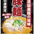 豚麺、登場!!《明日…