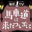 濱爪TV【馬車道に来…