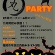 MARU PARTY
