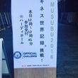 同志社イベント!