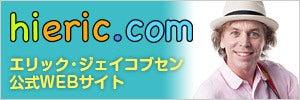 エリック・ジェイコブセン公式WEBサイト