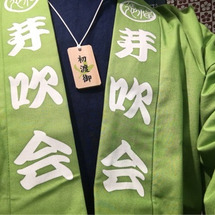 福徳神社、35歳にし…