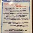 札幌医大解剖セミナー…