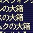 【連戦】 あんば&い…