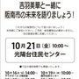 10/21 光陽台/…