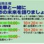 10/20 緑ヶ丘&…