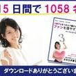 """15日間で""""1058…"""