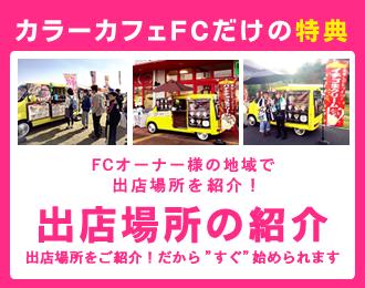 カラーカフェFCフランチャイズなら出店場所保証!スイーツの移動販売専門店 COLOR CAFE カラーカフェ